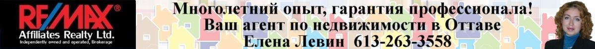 Елена Левин 1200